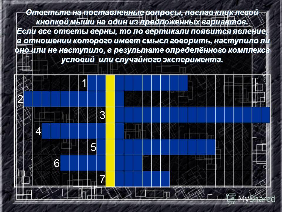 Ответьте на поставленные вопросы, послав клик левой кнопкой мыши на один из предложенных вариантов. Если все ответы верны, то по вертикали появится явление, в отношении которого имеет смысл говорить, наступило ли оно или не наступило, в результате оп