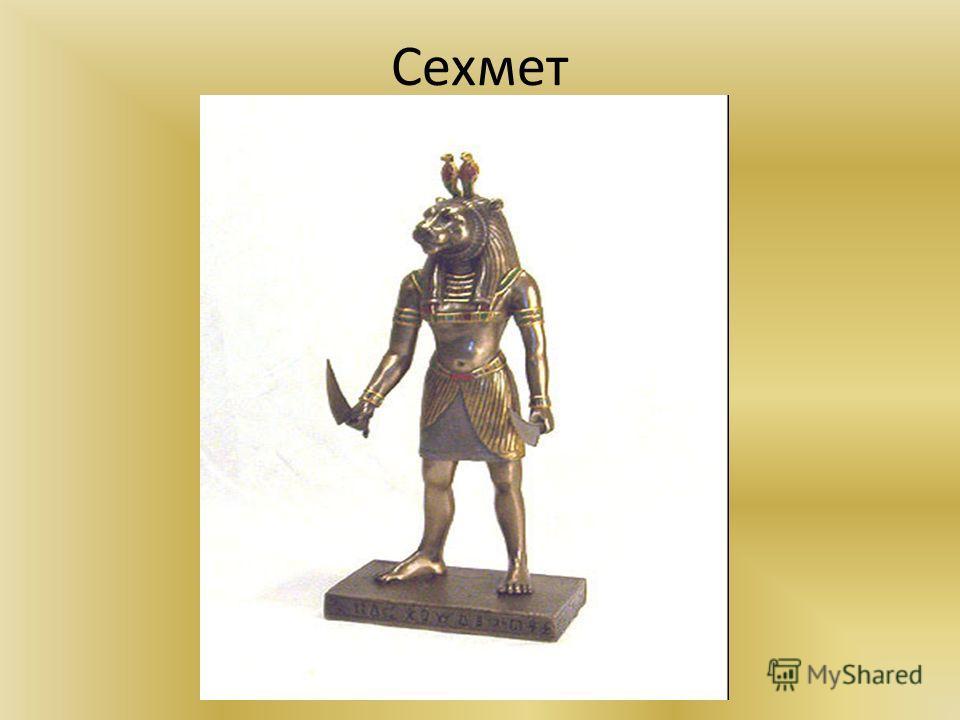 Сехмет