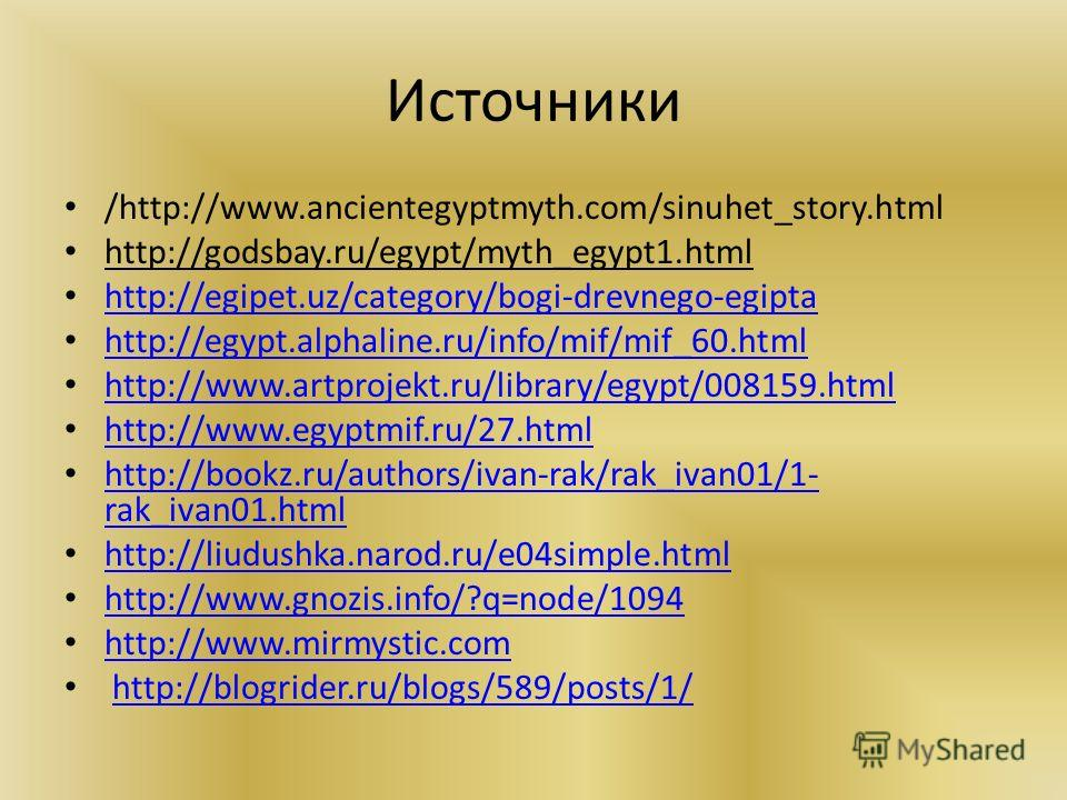 Источники /http://www.ancientegyptmyth.com/sinuhet_story.html http://godsbay.ru/egypt/myth_egypt1. html http://egipet.uz/category/bogi-drevnego-egipta http://egypt.alphaline.ru/info/mif/mif_60. html http://www.artprojekt.ru/library/egypt/008159. html