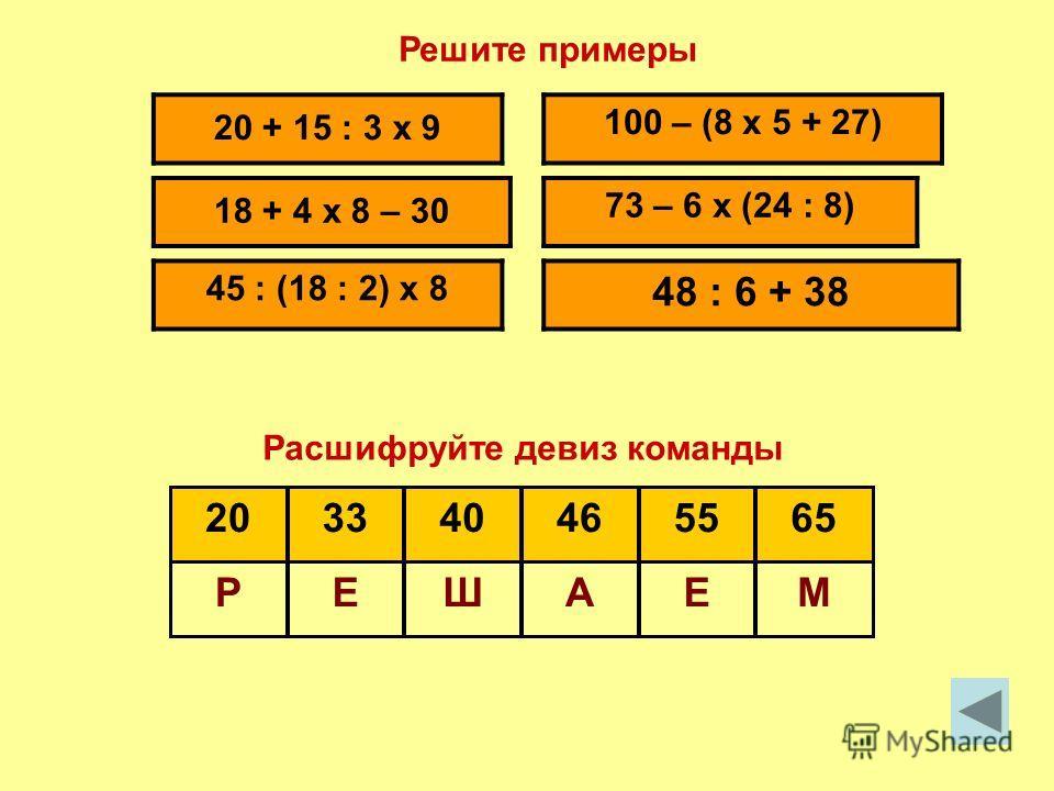 5 x 8 – 32 : 4 8 x (49 : 7) + 4 3 x 5 + 4 x 2 8 x (6 – 3) : 4 7 x (12 – 8) 36 : (21 – 15) x 9 ЙАКЕМС 60543228236 Решите примеры Расшифруйте девиз команды