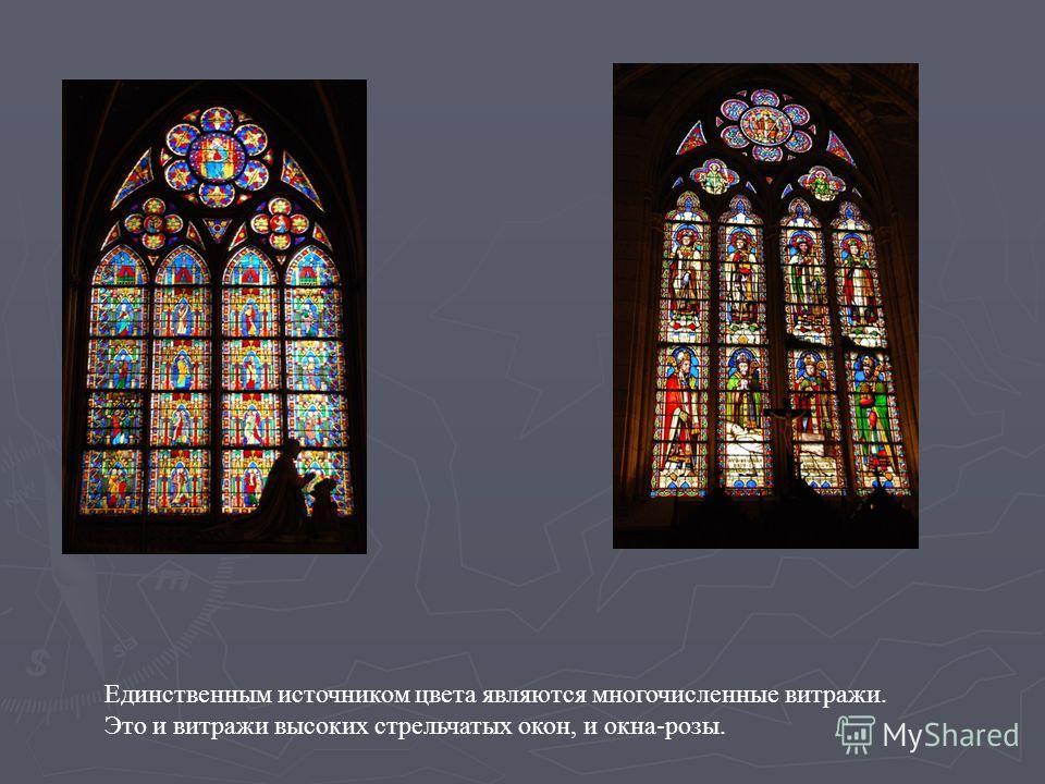 Единственным источником цвета являются многочисленные витражи. Это и витражи высоких стрельчатых окон, и окна-розы.
