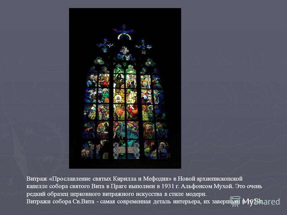 Витраж «Прославление святых Кирилла и Мефодия» в Новой архиепископской капелле собора святого Вита в Праге выполнен в 1931 г. Альфонсом Мухой. Это очень редкий образец церковного витражного искусства в стиле модерн. Витражи собора Св.Вита - самая сов