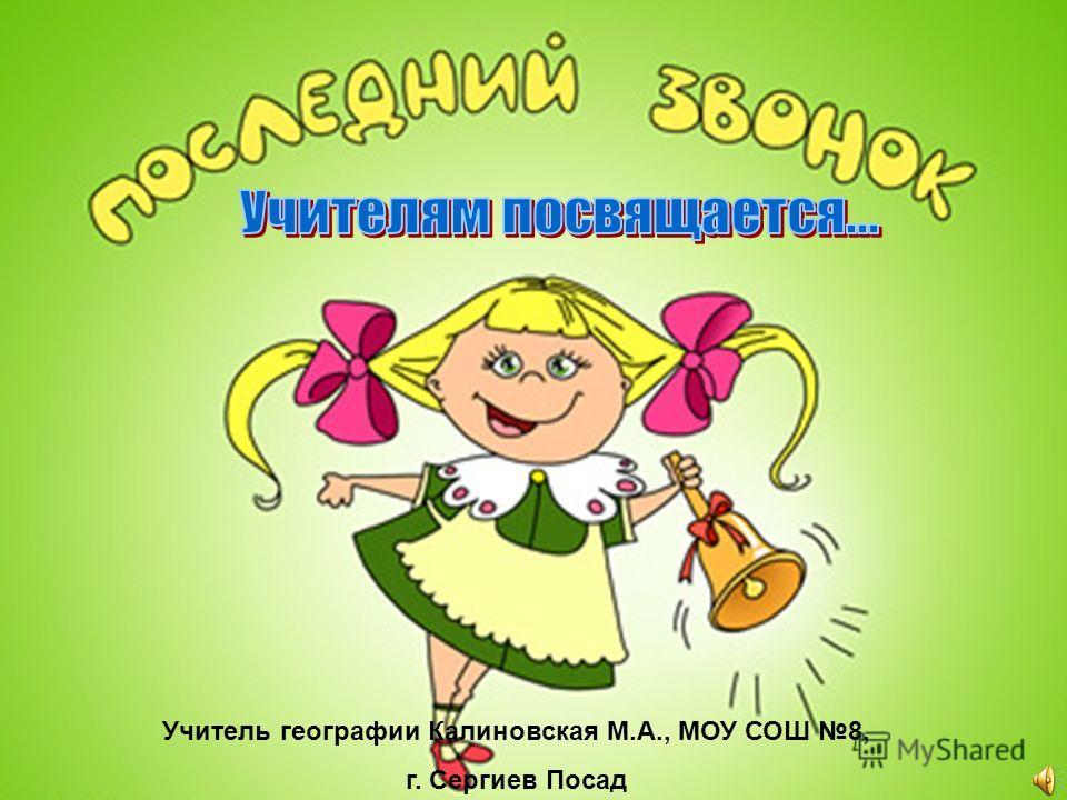 Учитель географии Калиновская М.А., МОУ СОШ 8, г. Сергиев Посад