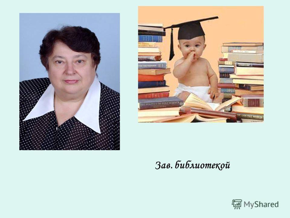 Зав. библиотекой