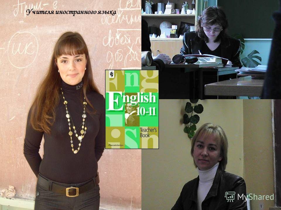 Учителя иностранного языка