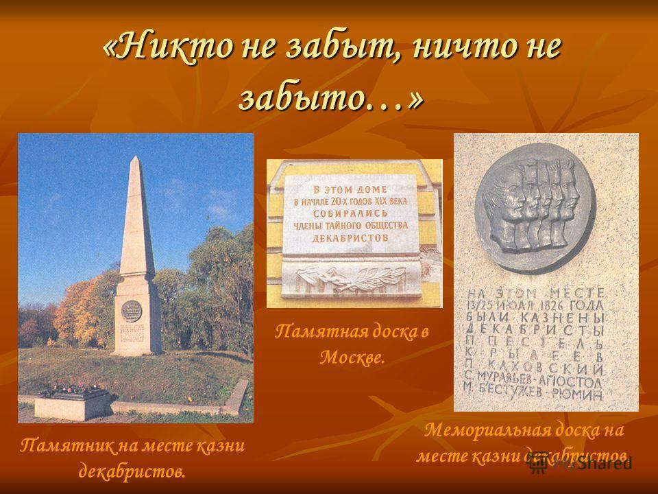 «Никто не забыт, ничто не забыто…» Памятник на месте казни декабристов. Памятная доска в Москве. Мемориальная доска на месте казни декабристов.
