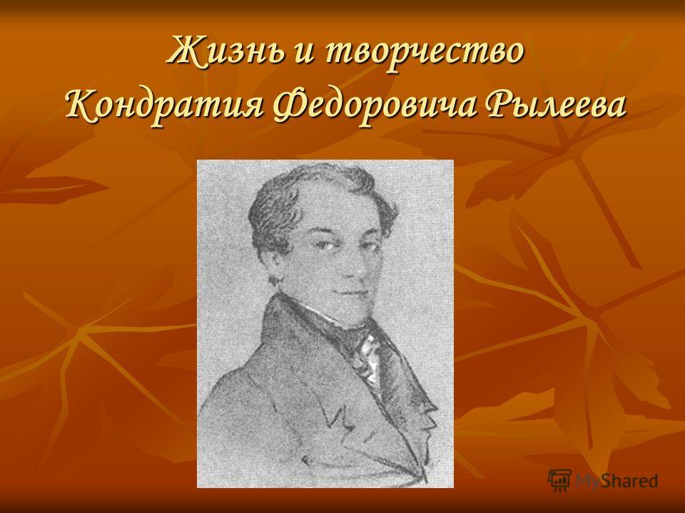 Жизнь и творчество Кондратия Федоровича Рылеева