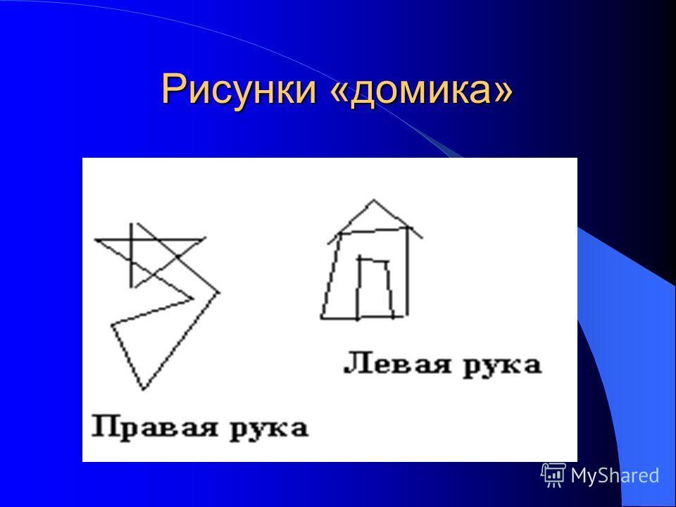 Рисунки «домика»