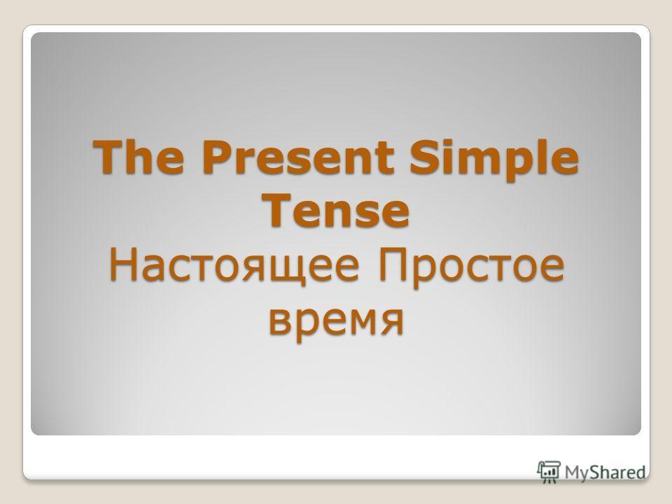 The Present Simple Tense Настоящее Простое время
