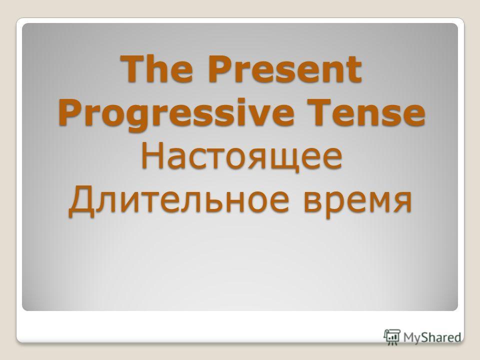 The Present Progressive Tense Настоящее Длительное время