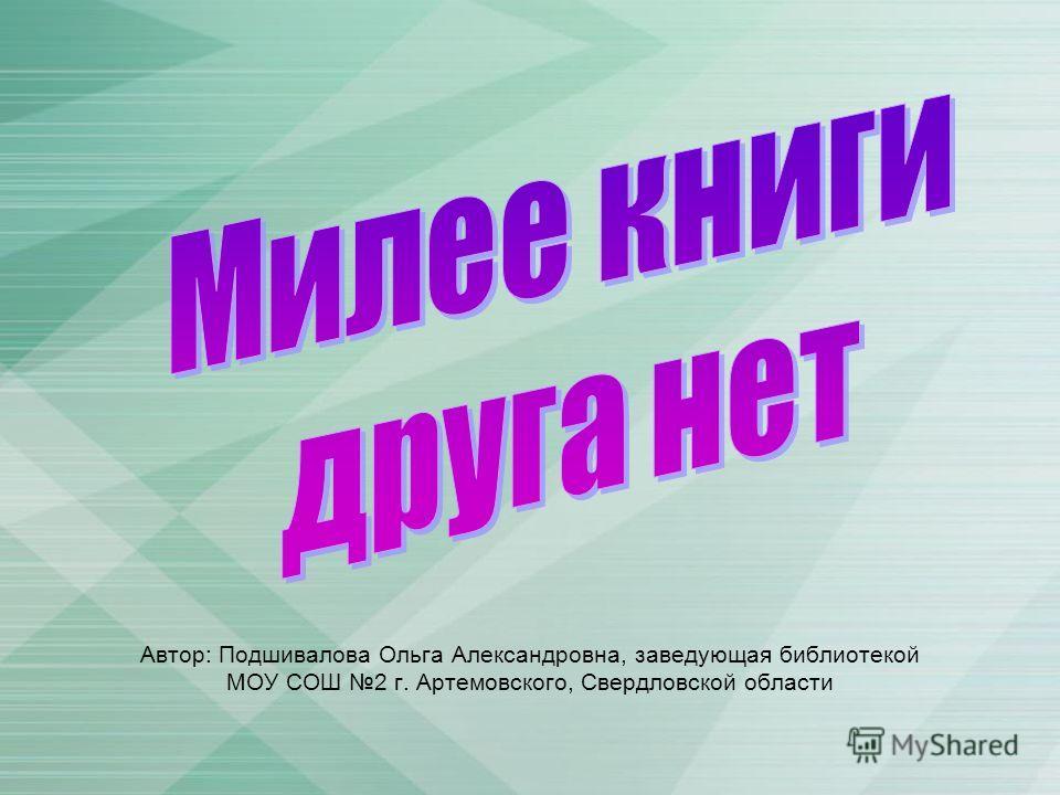 Автор: Подшивалова Ольга Александровна, заведующая библиотекой МОУ СОШ 2 г. Артемовского, Свердловской области