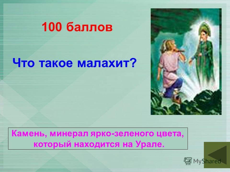 100 баллов Что такое малахит? Камень, минерал ярко-зеленого цвета, который находится на Урале.