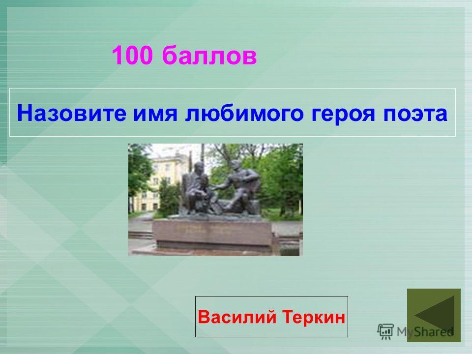 100 баллов Назовите имя любимого героя поэта Василий Теркин