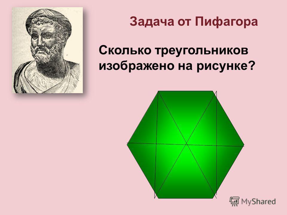 Задача от Пифагора Сколько треугольников изображено на рисунке?