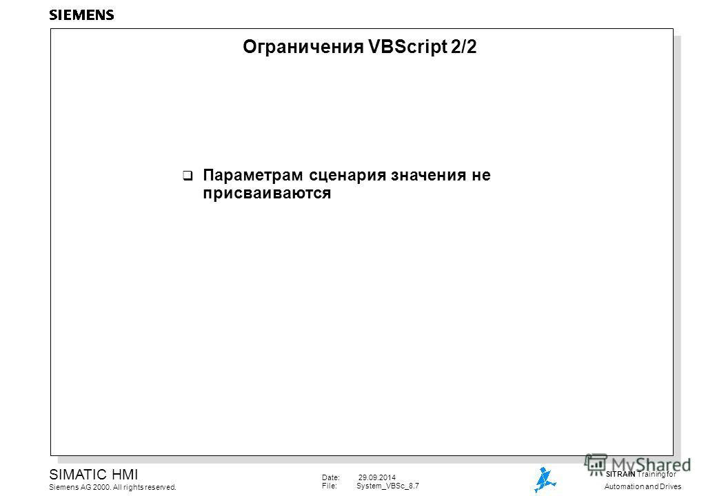 Date: 29.09.2014 File:System_VBSc_8.7 SIMATIC HMI Siemens AG 2000. All rights reserved. SITRAIN Training for Automation and Drives Ограничения VBScript 2/2 Параметрам сценария значения не присваиваются