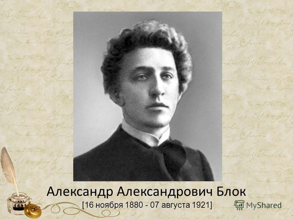 Александр Александрович Блок [16 ноября 1880 - 07 августа 1921]