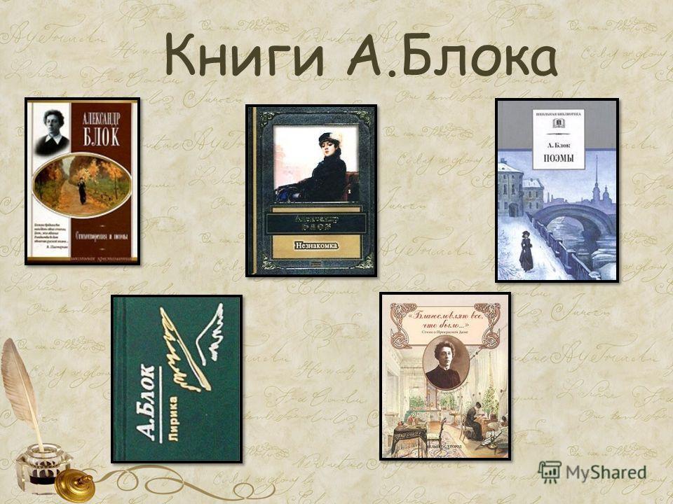 Книги А.Блока