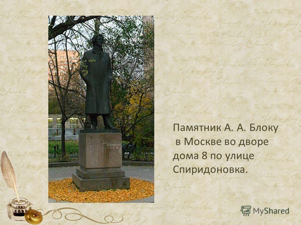 Памятник А. А. Блоку в Москве во дворе дома 8 по улице Спиридоновка.