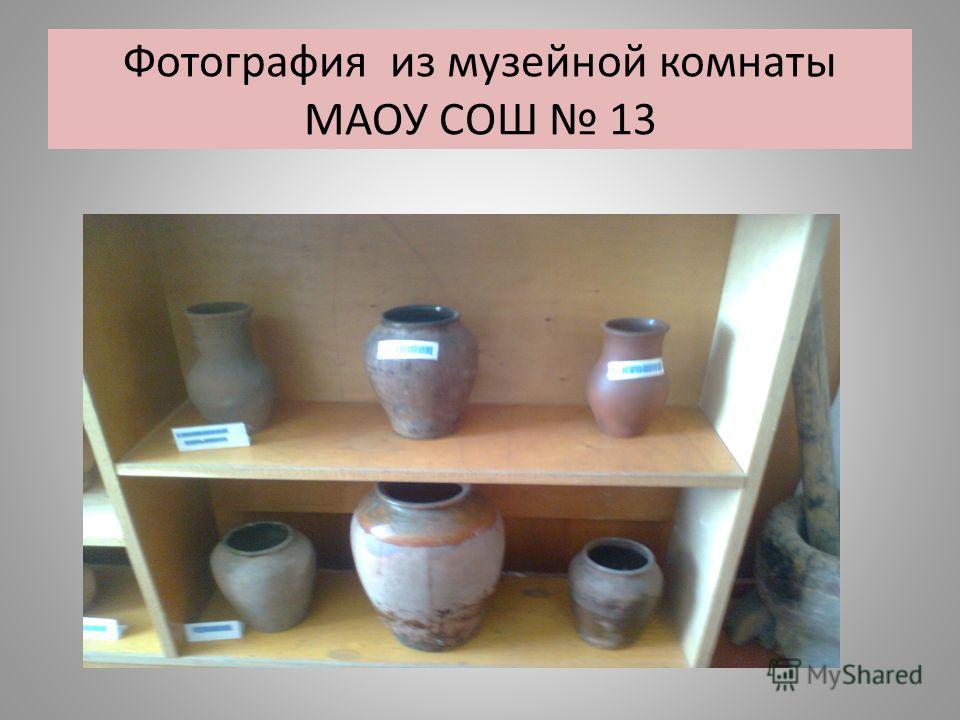 Фотография из музейной комнаты МАОУ СОШ 13