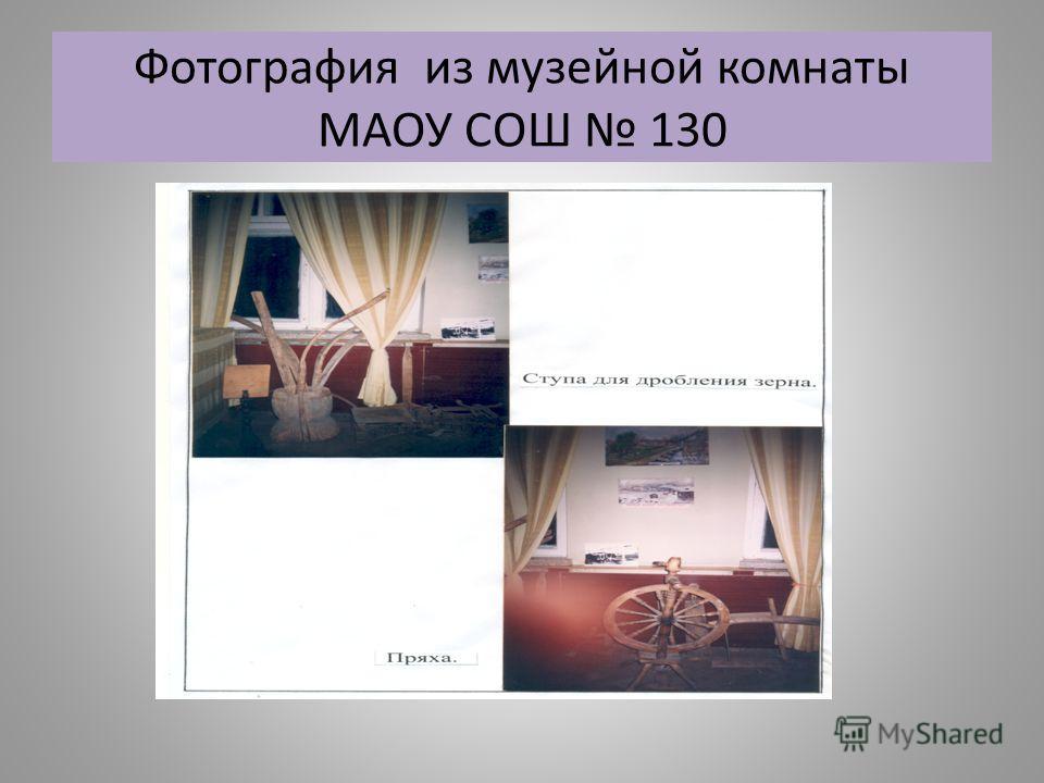 Фотография из музейной комнаты МАОУ СОШ 130