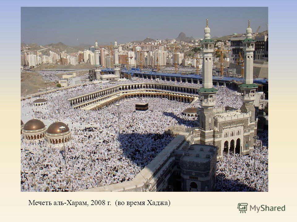 Мечеть аль - Харам, 2008 г. ( во время Хаджа )