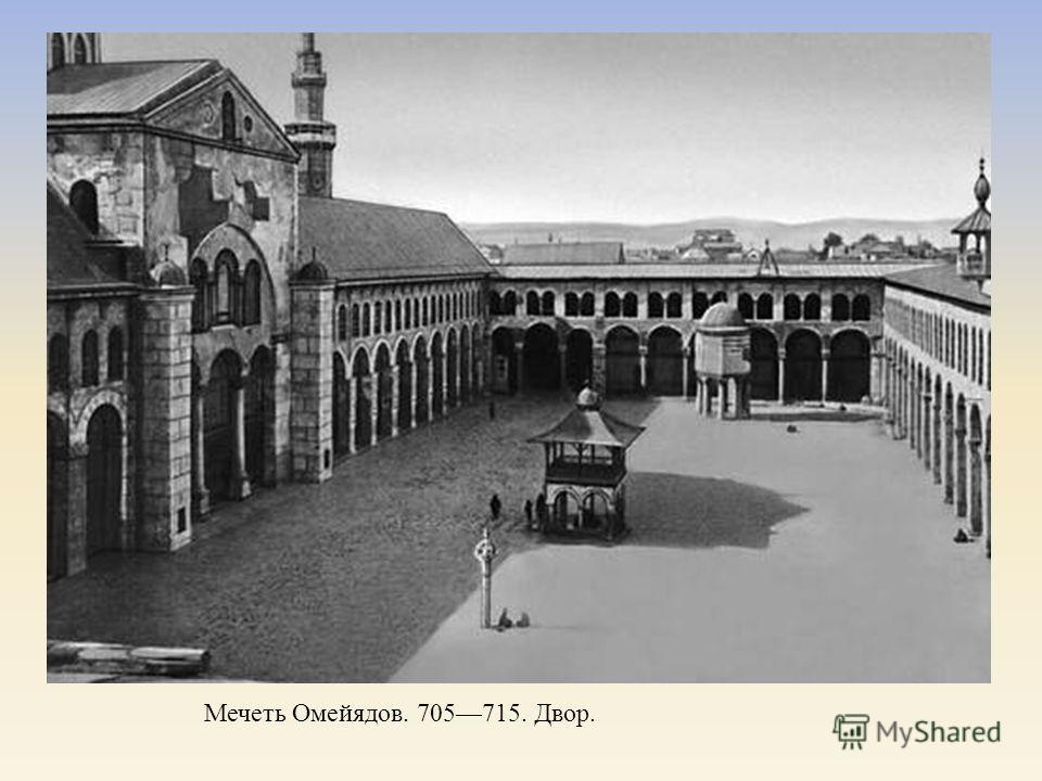 Мечеть Омейядов. 705715. Двор.