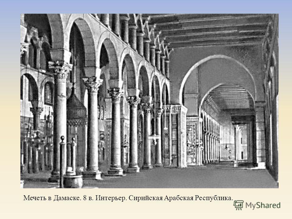 Мечеть в Дамаске. 8 в. Интерьер. Сирийская Арабская Республика.