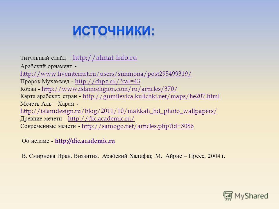 Титульный слайд – http://almat-info.ruhttp://almat-info.ru Арабский орнамент - http://www.liveinternet.ru/users/simmona/post295499319/ http://www.liveinternet.ru/users/simmona/post295499319/ Пророк Мухаммед - http://chpz.ru/?cat=43http://chpz.ru/?cat