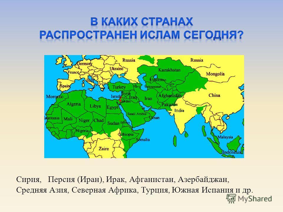 Сирия, Персия ( Иран ), Ирак, Афганистан, Азербайджан, Средняя Азия, Северная Африка, Турция, Южная Испания и др.