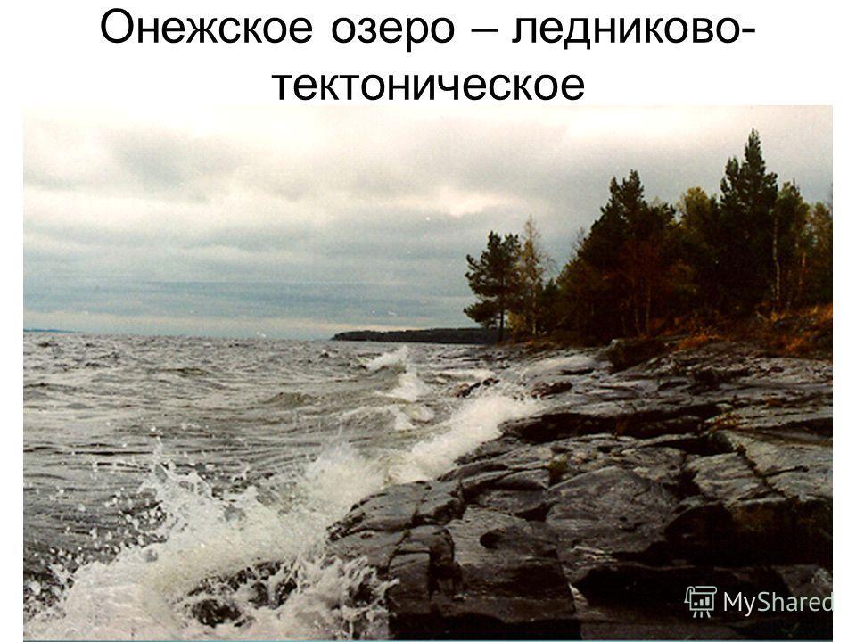 Онежское озеро – ледниково- тектоническое