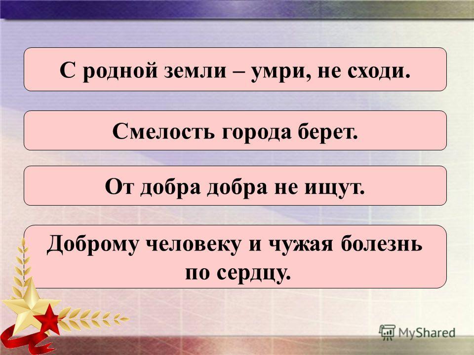 «Шагает война без жалости».