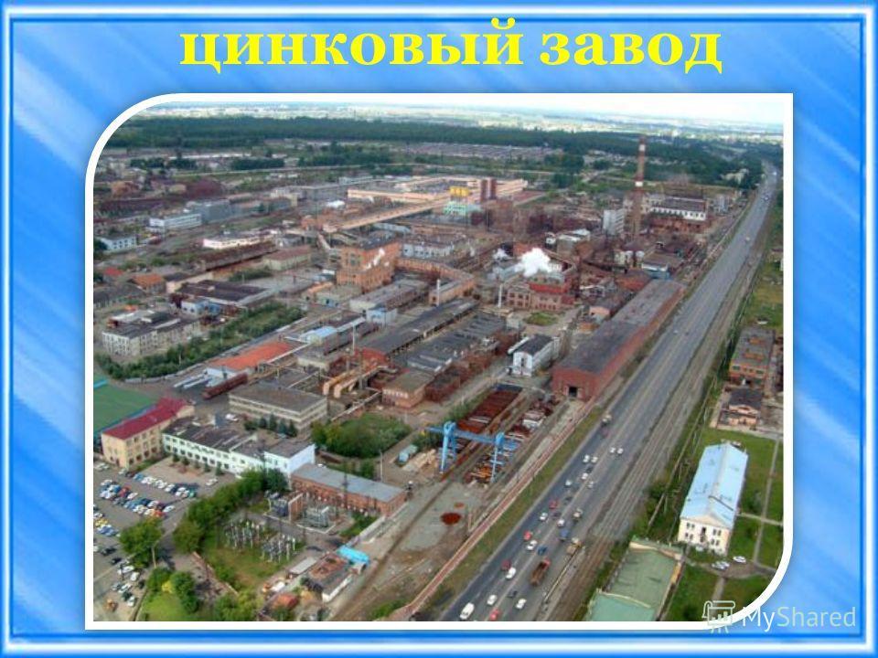 цинковый завод