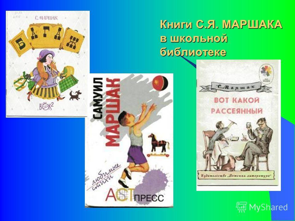 Книги С.Я. МАРШАКА в школьной библиотеке