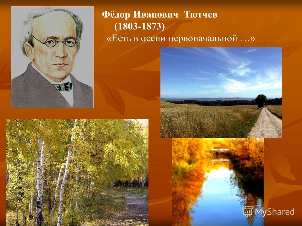 Фёдор Иванович Тютчев (1803-1873) «Есть в осени первоначальной …»