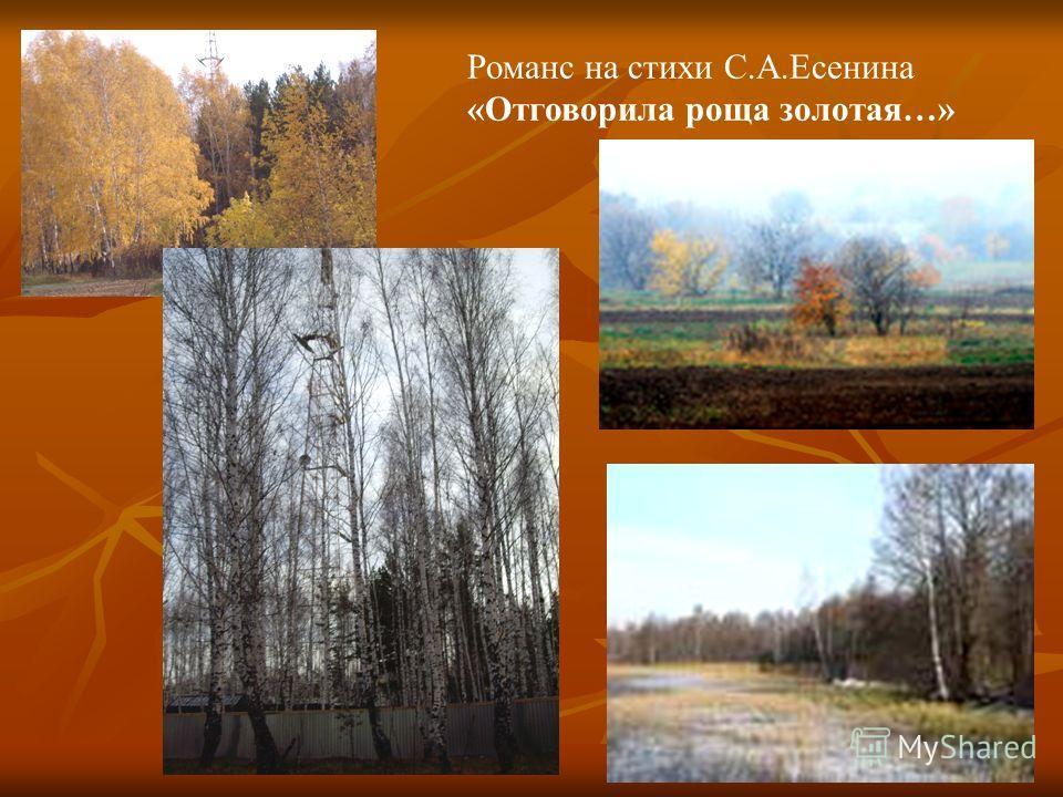 Романс на стихи С.А.Есенина «Отговорила роща золотая…»