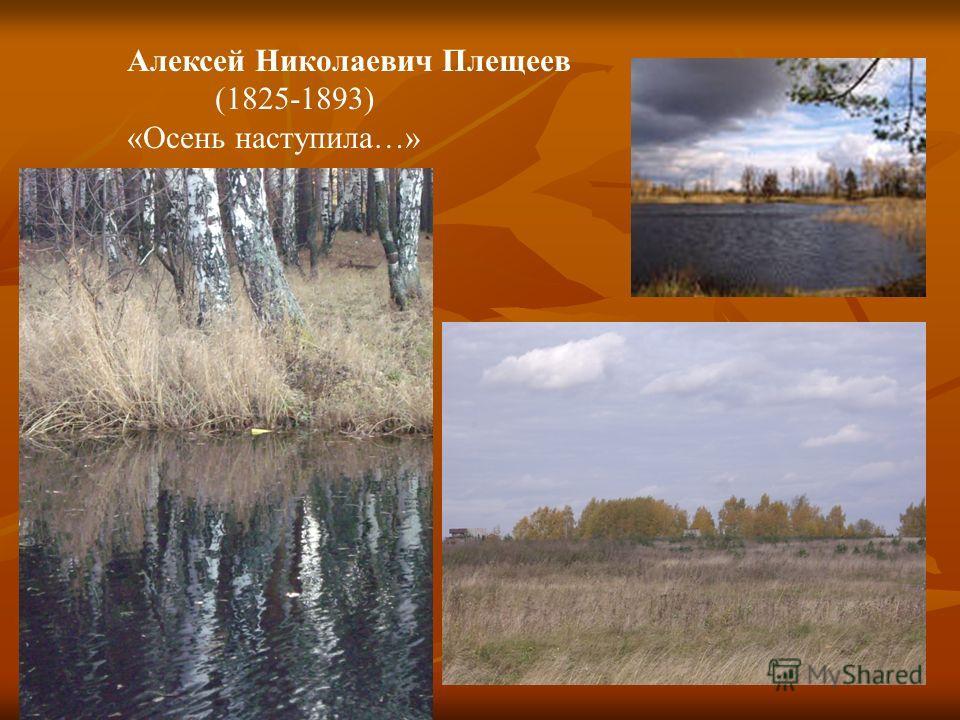 Алексей Николаевич Плещеев (1825-1893) «Осень наступила…»