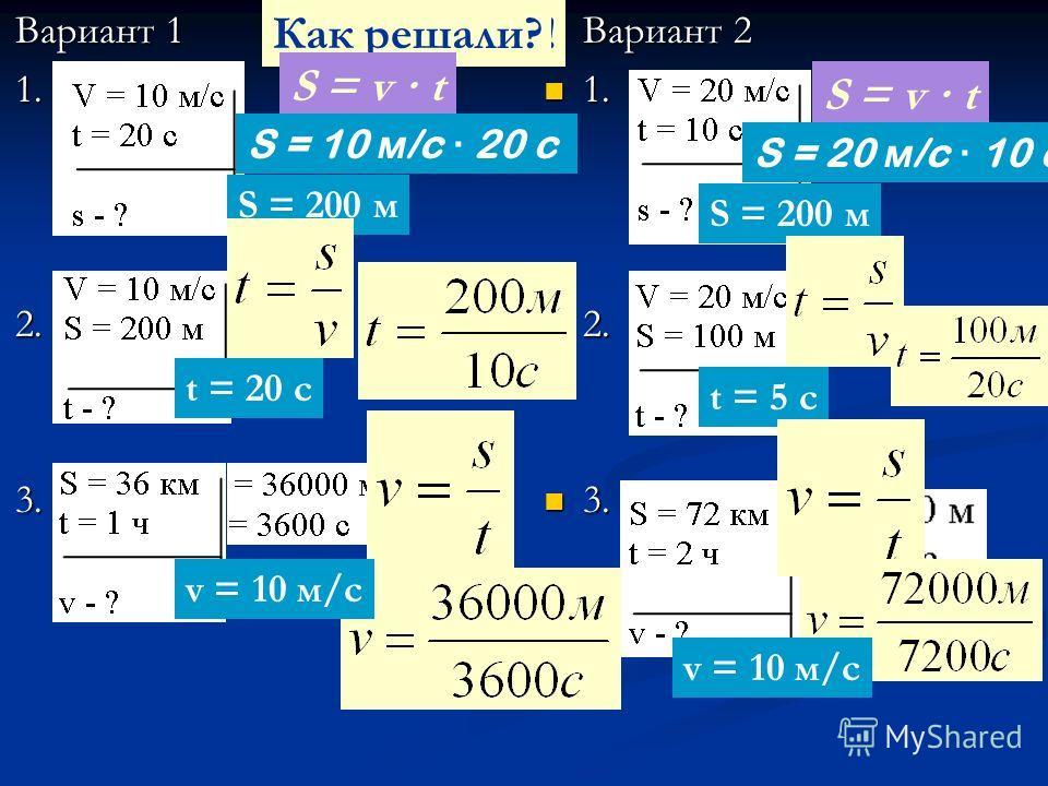 Вариант 1 Вариант 1 1. 1. 2. 2. 3. 3. Вариант 2 1. 2. 3. S = 200 м Проверяем!Как решали? S = v · t S = 10 м /c · 20 c S = 20 м /c · 10 c t = 20 с t = 5 с v = 10 м/с