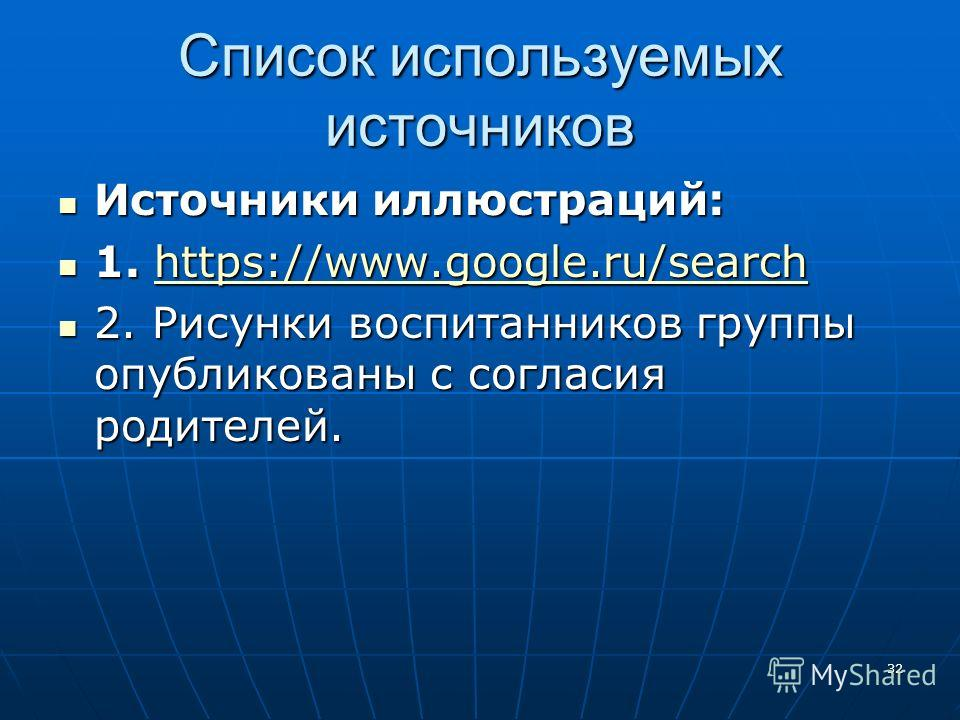 Список используемых источников Источники иллюстраций: Источники иллюстраций: 1. https://www.google.ru/search 1. https://www.google.ru/searchhttps://www.google.ru/search 2. Рисунки воспитанников группы опубликованы с согласия родителей. 2. Рисунки вос