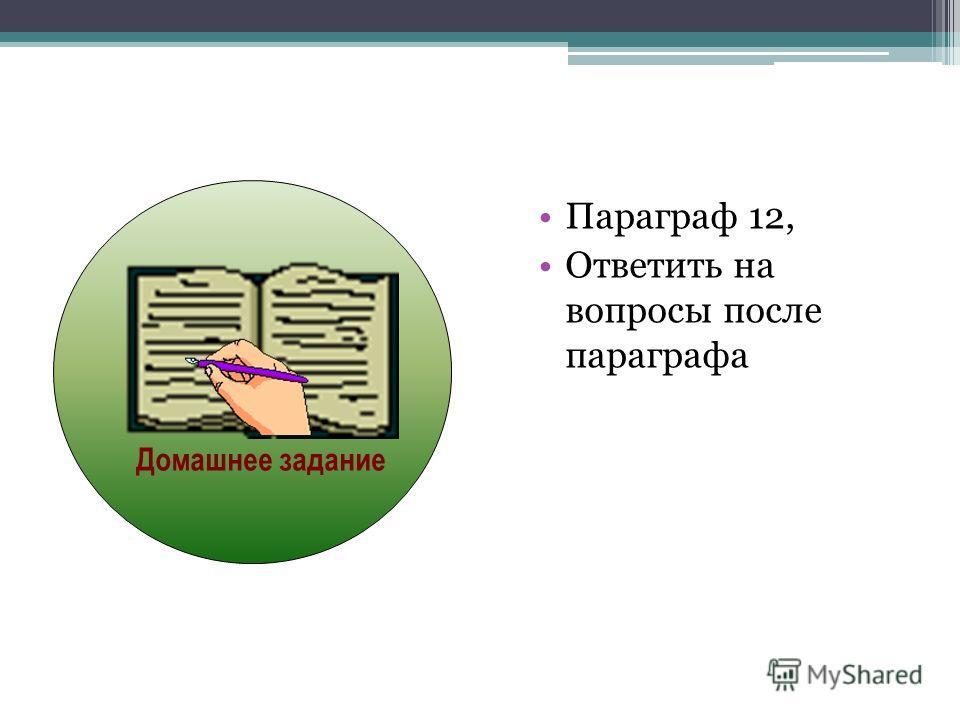 Параграф 12, Ответить на вопросы после параграфа Домашнее задание