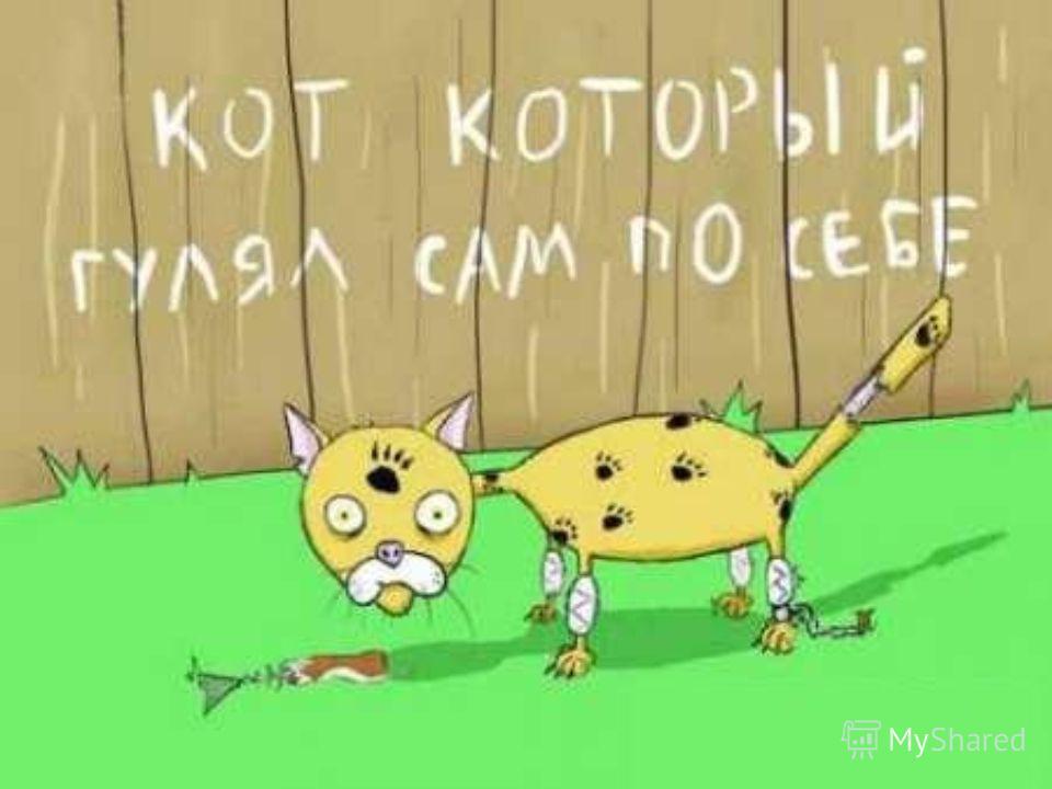 Кошка, которая гуляла сама по себе. Ха! Как это: сама по себе?