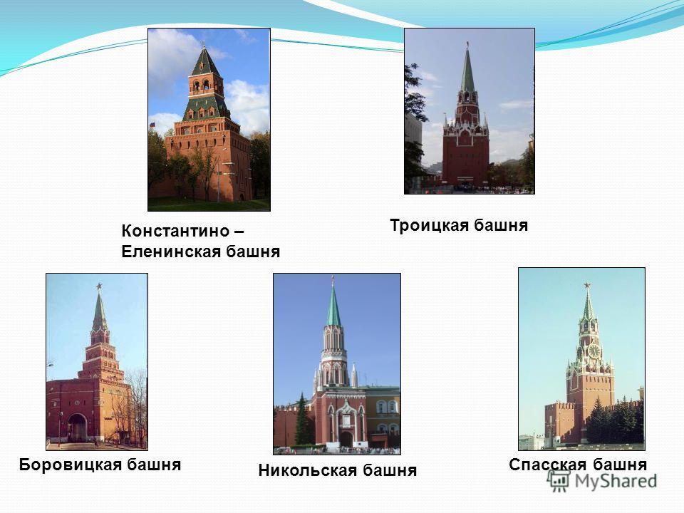 Константино – Еленинская башня Спасская башня Троицкая башня Боровицкая башня Никольская башня
