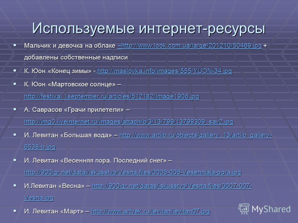 Используемые интернет-ресурсы Мальчик и девочка на облаке –http://www.look.com.ua/large/201210/50469. jpg + добавлены собственные надписи Мальчик и девочка на облаке –http://www.look.com.ua/large/201210/50469. jpg + добавлены собственные надписи–http