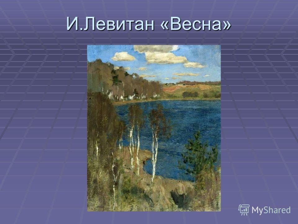 И.Левитан «Весна»