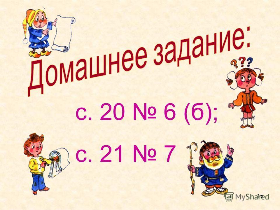 с. 20 6 (б); с. 21 7 15