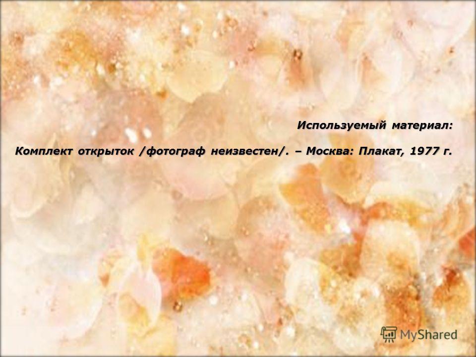 Используемый материал: Комплект открыток /фотограф неизвестен/. – Москва: Плакат, 1977 г.