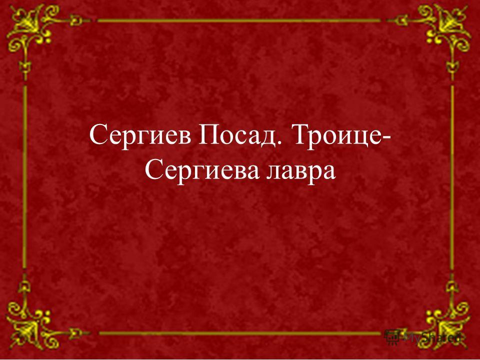 Сергиев Посад. Троице- Сергиева лавра