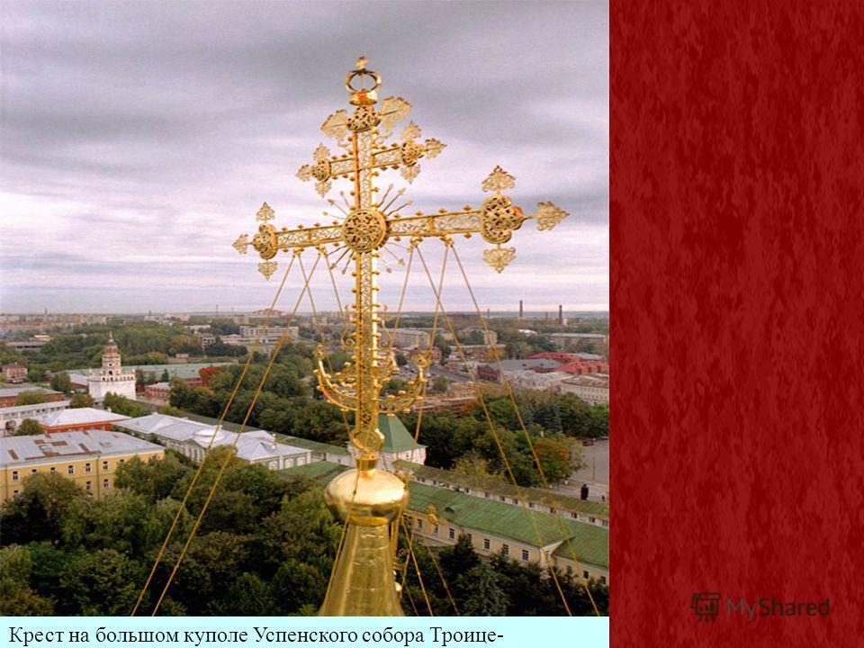 Крест на большом куполе Успенского собора Троице- Сергиевой лавры.