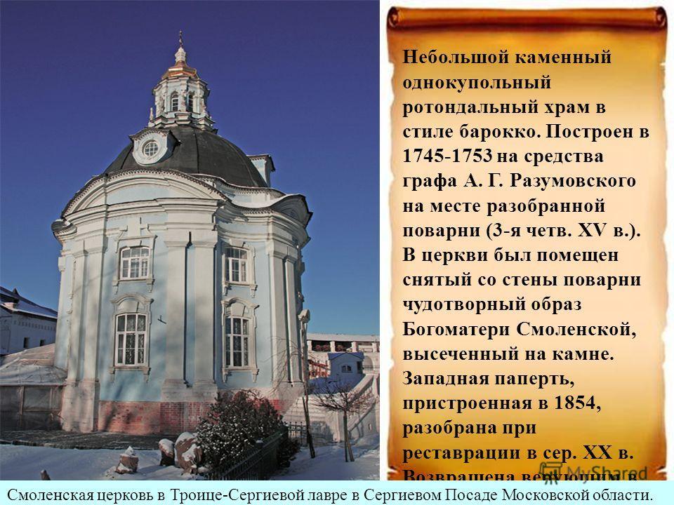 Небольшой каменный однокупольный ротондальный храм в стиле барокко. Построен в 1745-1753 на средства графа А. Г. Разумовского на месте разобранной поварни (3-я четв. XV в.). В церкви был помещен снятый со стены поварни чудотворный образ Богоматери См