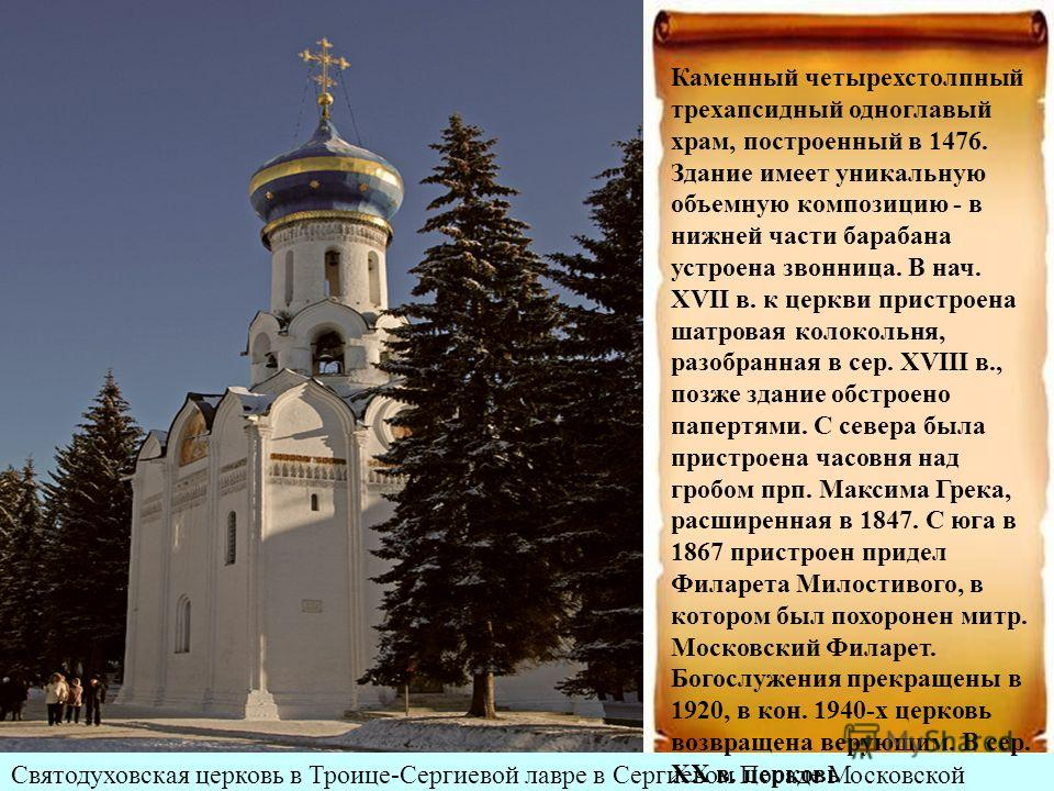 Святодуховская церковь в Троице-Сергиевой лавре в Сергиевом Посаде Московской области. Вид с северо-запада. Каменный четырехстолпный трехапсидный одноглавый храм, построенный в 1476. Здание имеет уникальную объемную композицию - в нижней части бараба