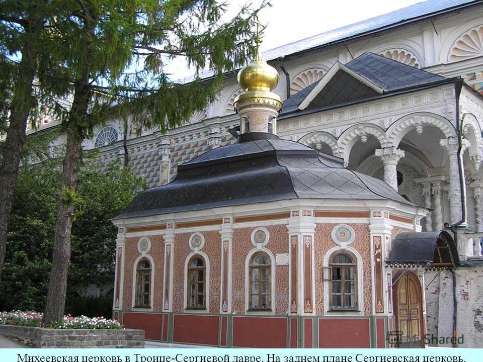 Михеевская церковь в Троице-Сергиевой лавре. На заднем плане Сергиевская церковь.